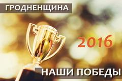 Картинки по запросу гродненщина победы 2016