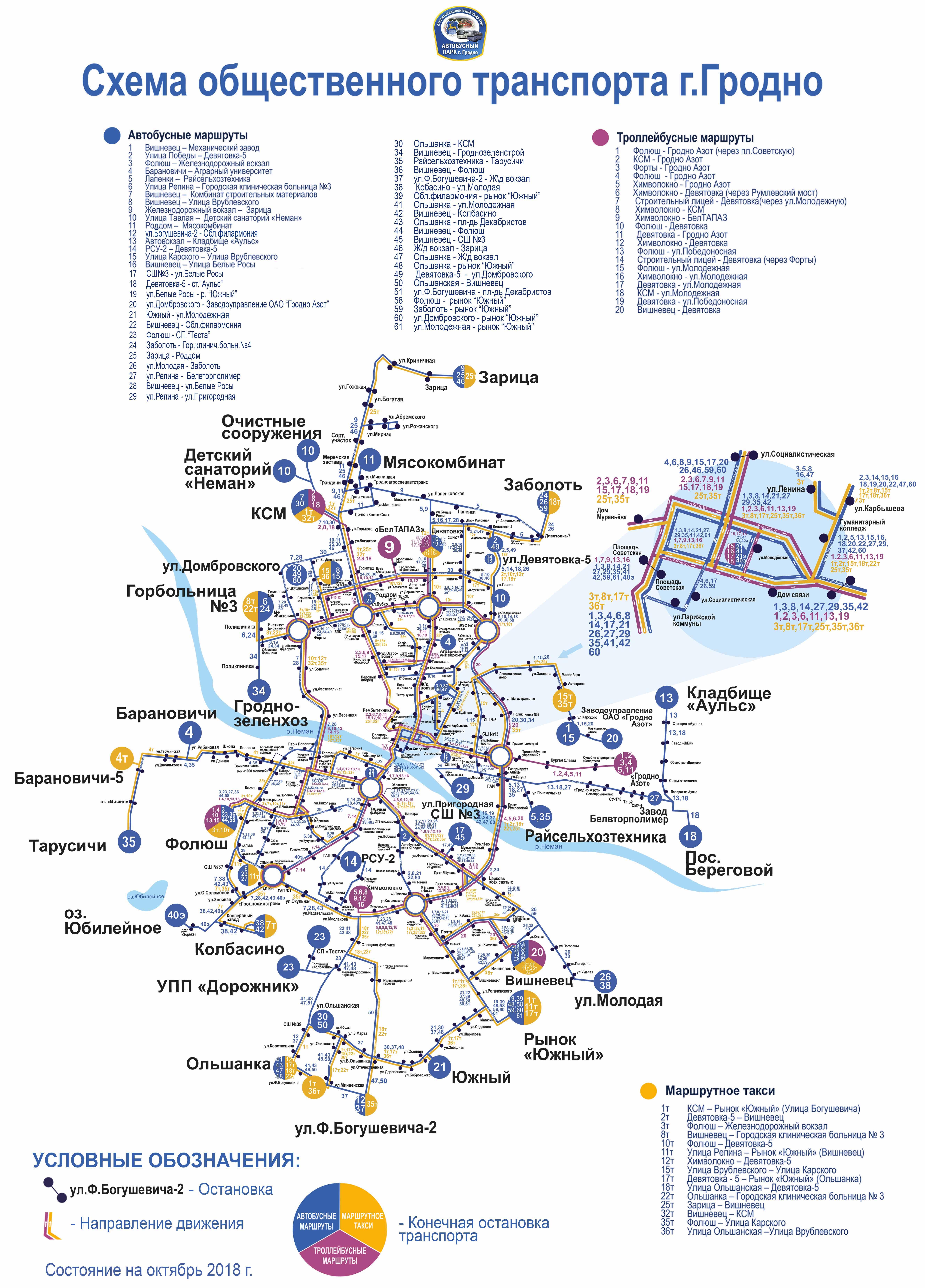 Автобус 20 схема маршрута