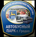 """ОАО """"Автобусный парк г. Гродно"""""""